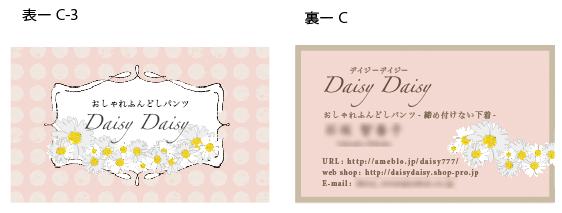 フルオーダー名刺制作/エコズデザイン