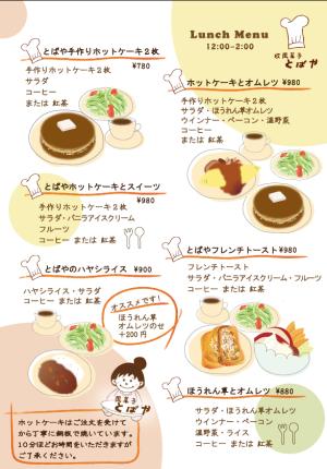 ホットケーキ屋さんのメニュー用イラスト