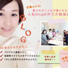 佐藤みかさん blog勉強会