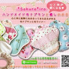*sakura*iro_web shop