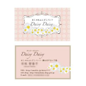 Daisy Daisy様/名刺制作