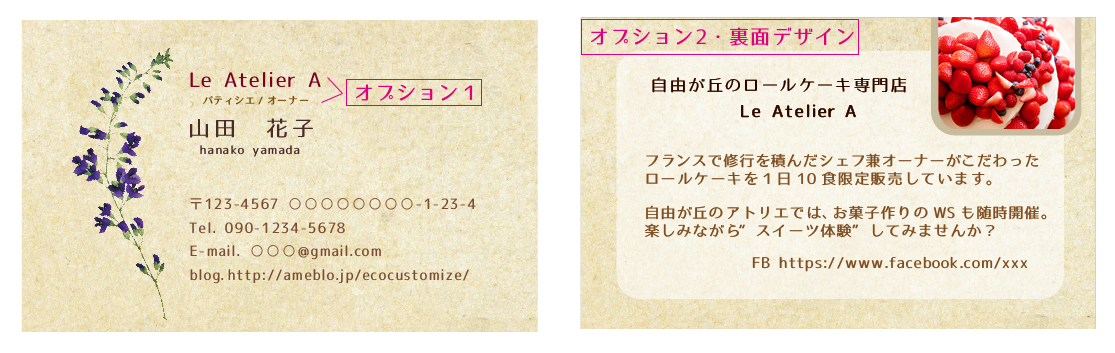 セミオーダー名刺_エコズデザイン