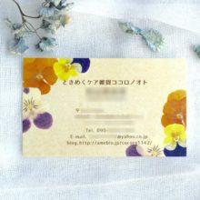 セミオーダー名刺_エコズデザイン-1024×859