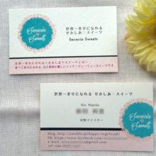 せかしあ♡スイーツ様(印刷上がり)/名刺制作
