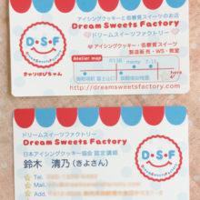 DSF様_(印刷出来上がり)/名刺制作(リニューアル)
