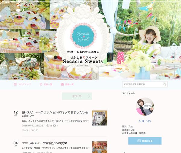 ブログヘッダー_e_co's design