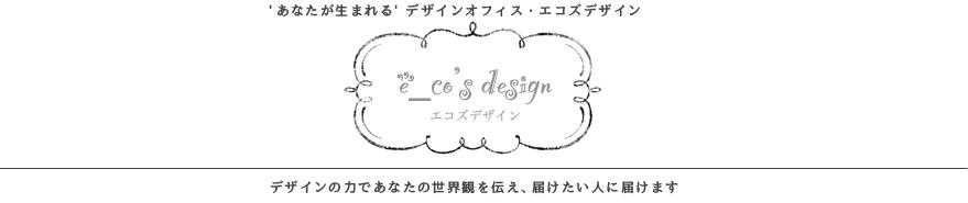 デザインの力で、あなたの世界観(ブランドイメージ)を一瞬で伝えます♪   スタイリッシュ・オシャレ・大人かわいい デザインオフィス・エコズデザイン    あなたのブランドへの愛をデザインというカタチにし、伊豆のアトリエから 全国へお届けしています。 e_co's design-エコズデザイン-