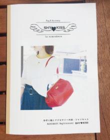SHYKISS様_パンフレット