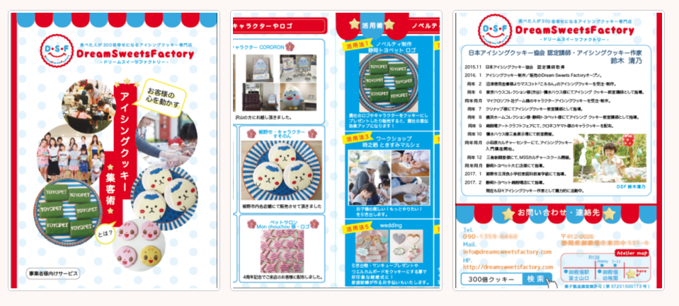 ちらしパンフレット制作_エコズデザイン