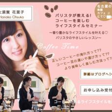 hanakoさん コーヒーセミナー