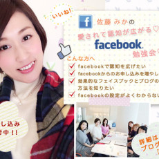 FB勉強会_mikaさん480