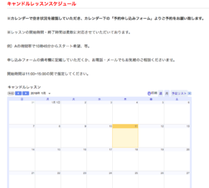 googleカレンダーHPに設置します