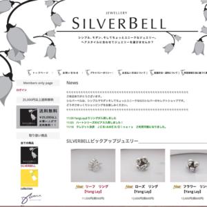 Silverbell様(シルバーアクセサリーブランド)web shopカスタマイズ