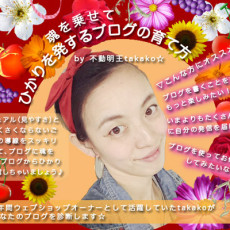 takako様_ブログコンサル
