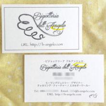 ビジョッテリーアデルアンジェロ様(印刷上がり)/名刺制作