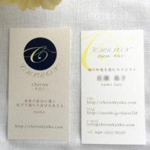 chiron-キロン-様(印刷上がり)/名刺制作