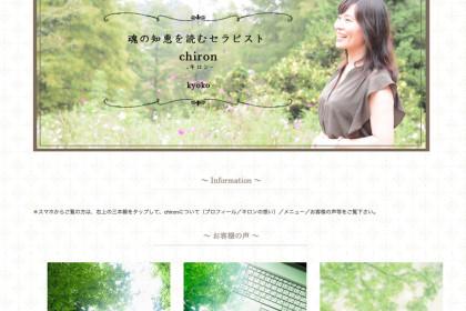chiron様(セラピスト)HP制作_エコズデザイン