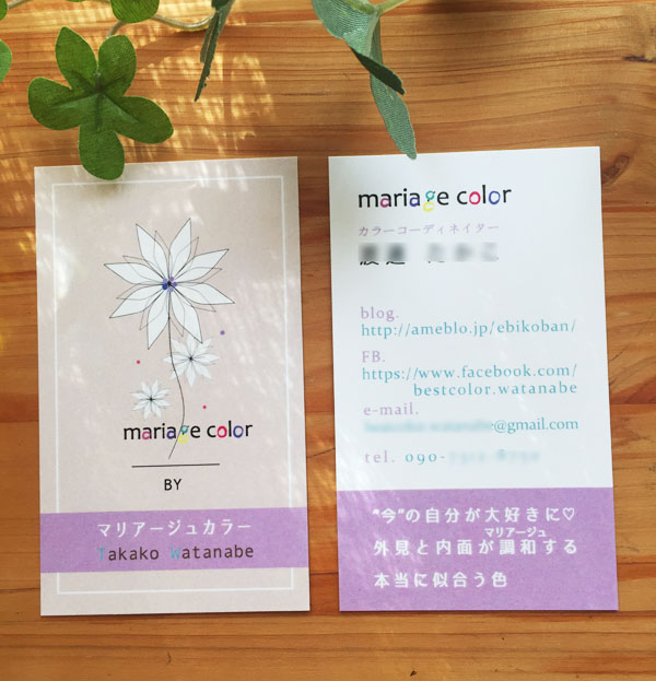mariage color様(印刷出来上がり)/名刺制作