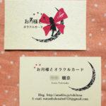 お月様とオラクルカード様(印刷出来上がり)/名刺制作