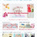 DreamSweetsFactory様_HP制作