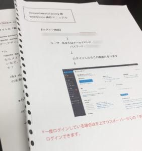 HP制作_wp操作方法レクチャー_エコズデザイン