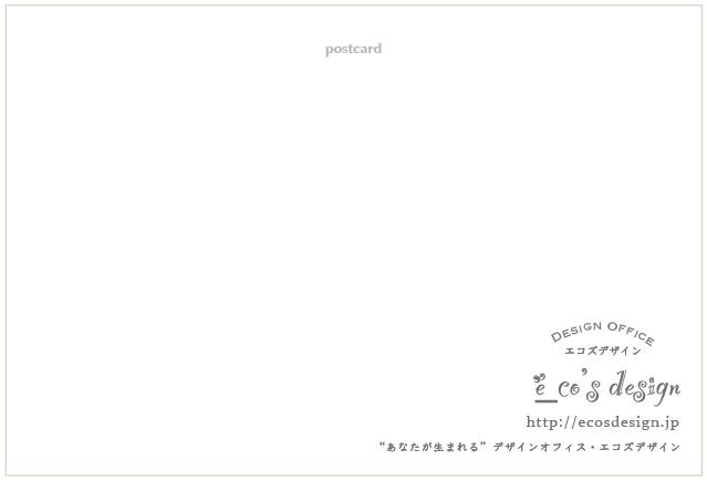 DM制作_エコズデザインe_co's design