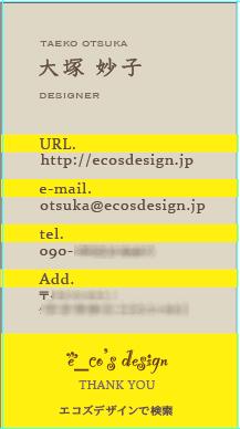 名刺制作_エコズデザインe_co's design