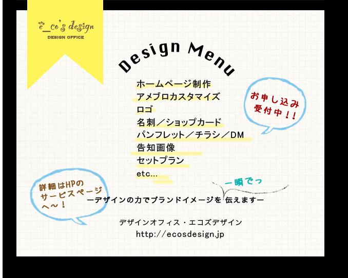 デザインオフィス・エコズデザインe_co's design