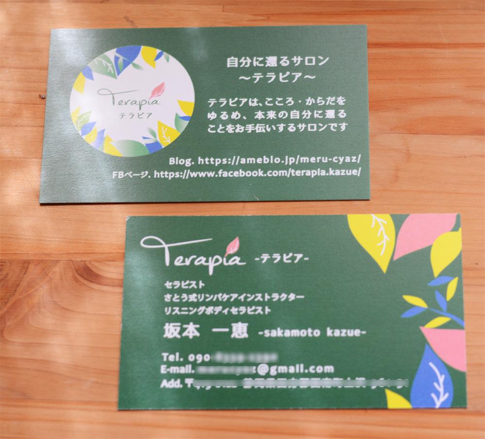 ロゴ・名刺制作_エコズデザイン