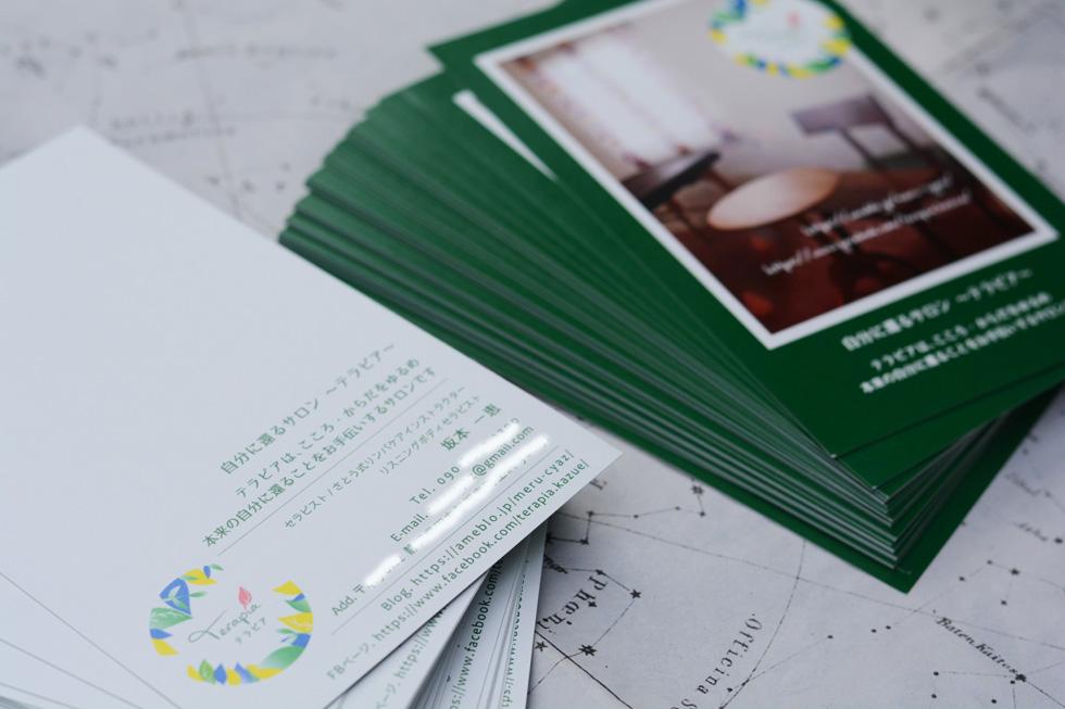 DMポストカード制作_エコズデザイン