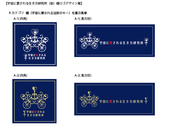 エコズデザインロゴ製作