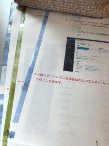 エコズデザイン_HP制作