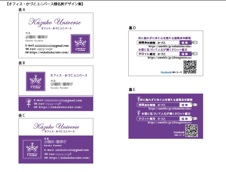 エコズデザイン_名刺デザイン