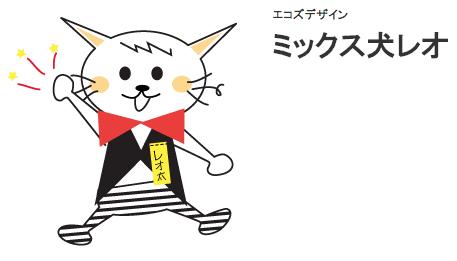 Lineスタンプ_エコズデザイン_ミックス犬レオ
