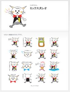 Lineスタンプ販売ミックス犬レオ_エコズデザイン