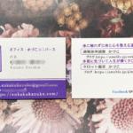 かづこユニバース様(ロゴ・名刺制作)