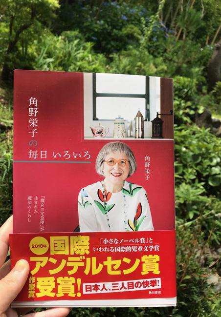 角野栄子「角野栄子の毎日いろいろ」
