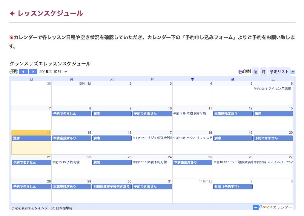 ♦googleカレンダーと連携し、レッスン予約のやり取りをスムーズに♦ レッスンのご予約のやり取りがスムーズに行えるよう、googleカレンダーも設置しました。