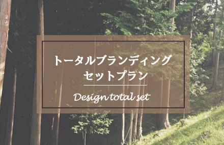 エコズデザイン_トータルブランディングセットプラン