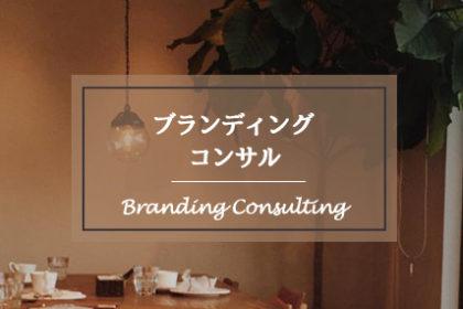 エコズデザイン_ブランディングコンサル