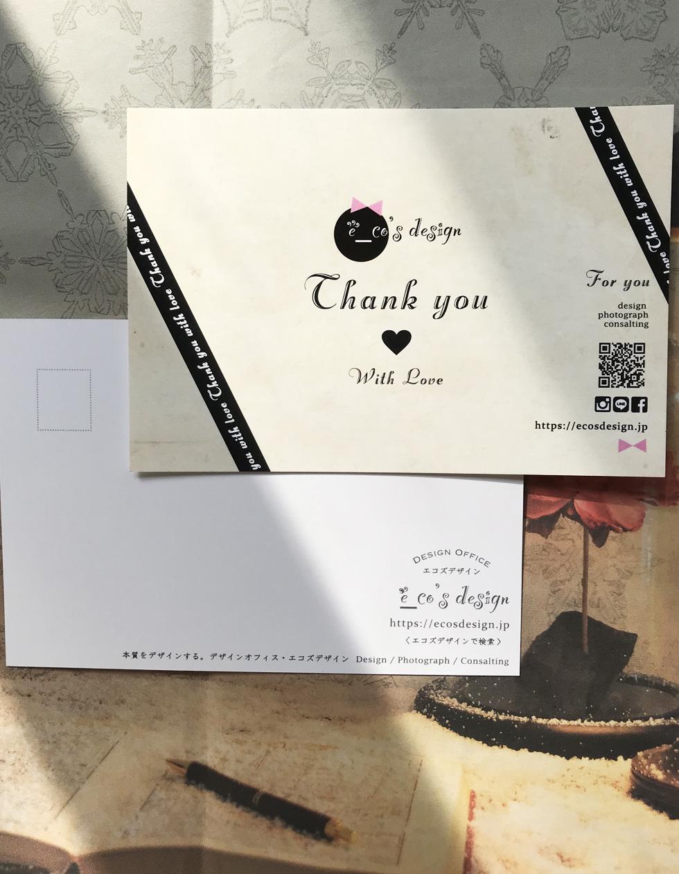 エコズデザイン_ポストカード