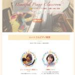 ハートフルピアノ教室様_HP制作