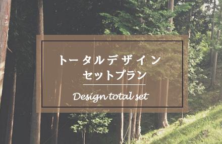 トータルデザインセットプラン_エコズデザイン