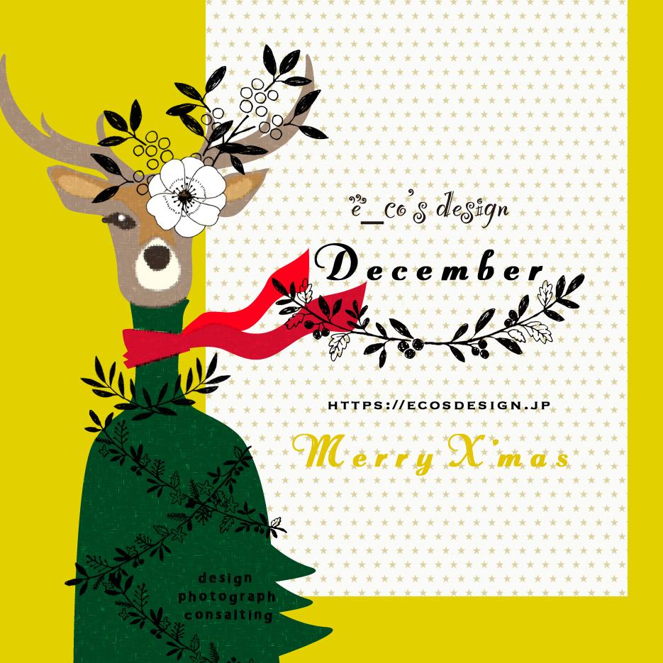 エコズデザイン_クリスマスカード
