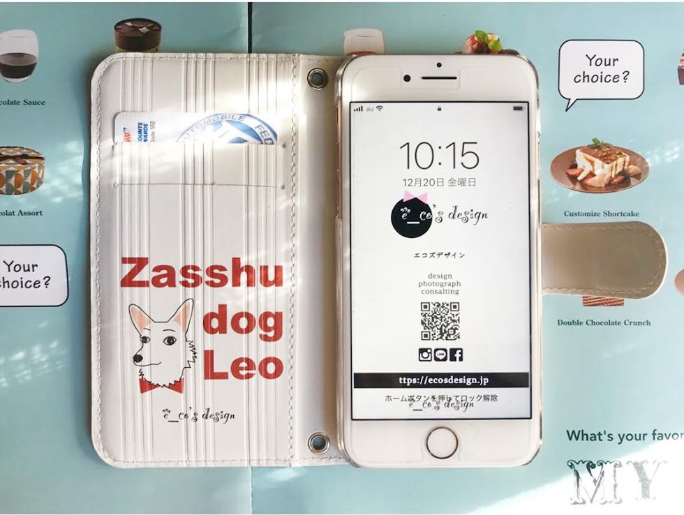 愛犬のイラストのスマホケース_エコズデザイン
