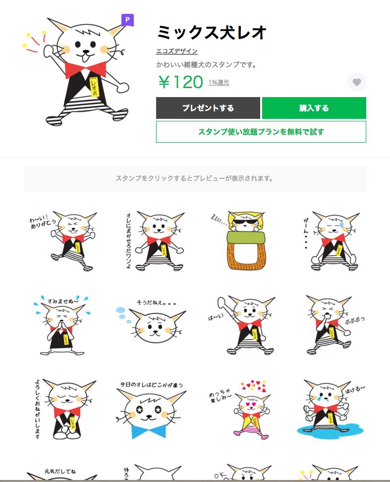 Lineスタンプ制作_エコズデザイン