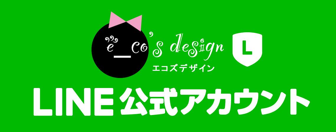 エコズデザインLine公式アカウント