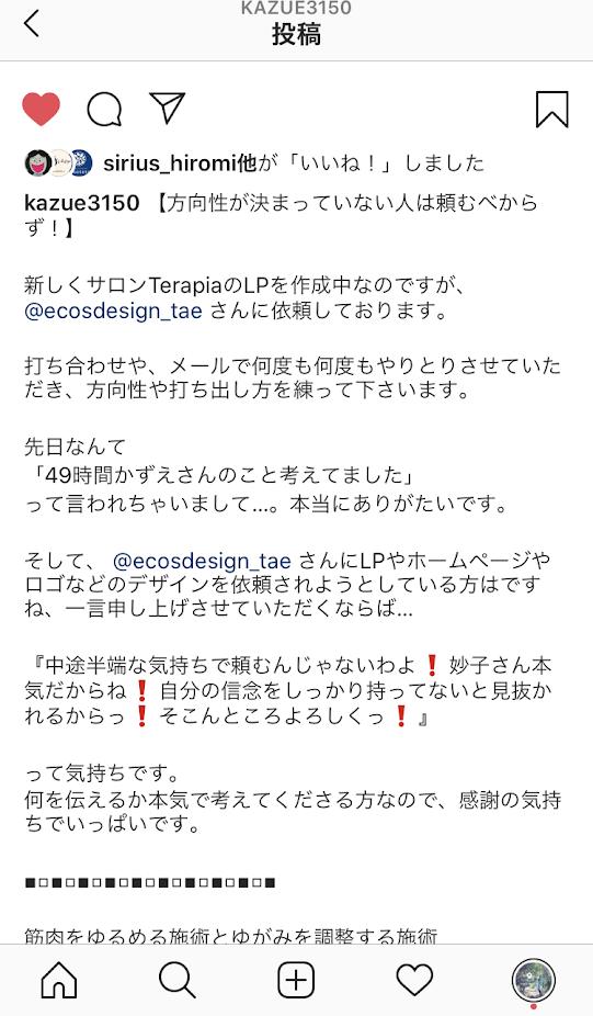 LP制作_エコズデザイン