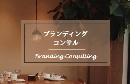 ブランディングコンサル_エコズデザイン