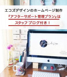 エコズデザイン_ホームページ制作ブランディングコンサル付き